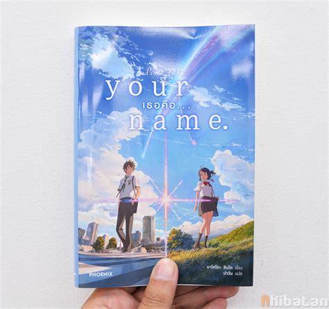 review น ยาย your name kimi no na wa ฉบ บล ขส ทธ ไทย