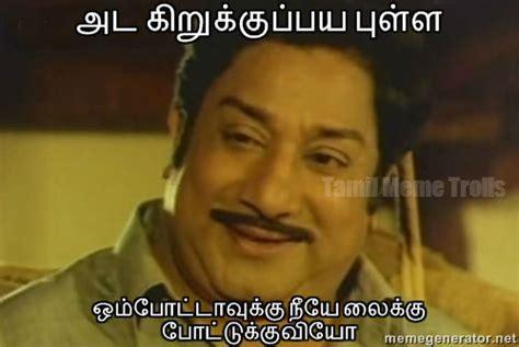 Tamil Memes - tamil meme trolls