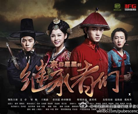 film dinasti china giliran film mandarin dituduh plagiat man from the star