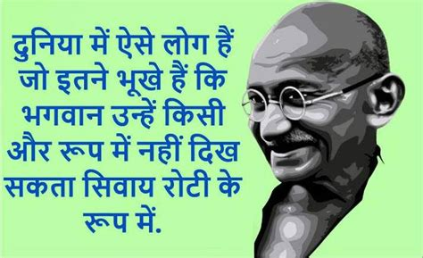 biography of mahatma gandhi in hindi font 1000 gandhi jayanti quotes in hindi all time famous