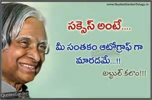 Apj Abdul Kalam Biography In Telugu Essay by Abdul Kalam Inspirational Telugu Quotes About Success 1712 Quotes Garden Telugu Telugu