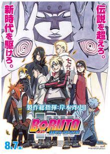 dowload film boruto gratis boruto naruto the movie wikipedia