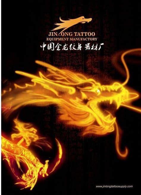 jinlong tattoo equipment china jinlong tattoo equipment manufactory