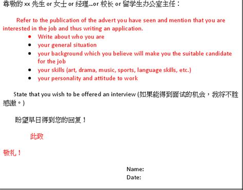 chinese email format formal paper 2 ib spanish