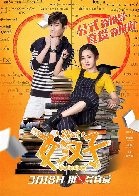 film china fall in love watch chinese dramas free chinese movies online engsub
