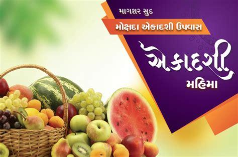 ekadashi mahima swaminarayan vadtal gadi svg