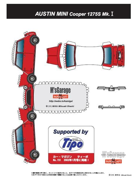 Mini Cooper Papercraft - papercraft minicooper template by electricellis on deviantart