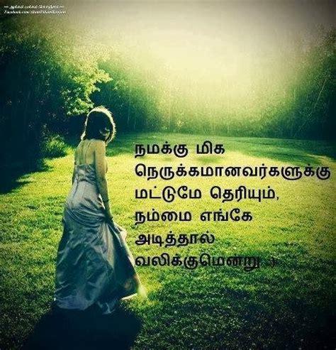 fb quotes in tamil movie latest tamil quotes quotesgram