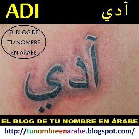 arabe mas nombres en arabe para tatuajes newhairstylesformen2014 com m 225 s de 25 ideas incre 237 bles sobre nombres en arabe en