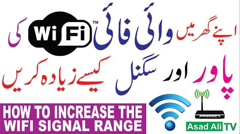 how to increase wifi signals in your home by tp link urdu