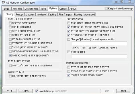 format factory hebrew תוכנות מתורגמות לעברית ad muncher heb