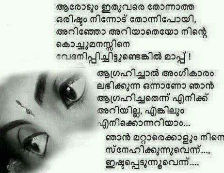 pin malayalam romantic love sms funny quotes on pinterest malayalam love quote hridhayakavadam