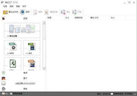 format factory v3 7 0 0 portable 格式工厂 format factory下载v3 7 0 中文免费版 西西软件下载