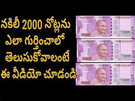 caution! how to recognise original and fake 2000 rs note