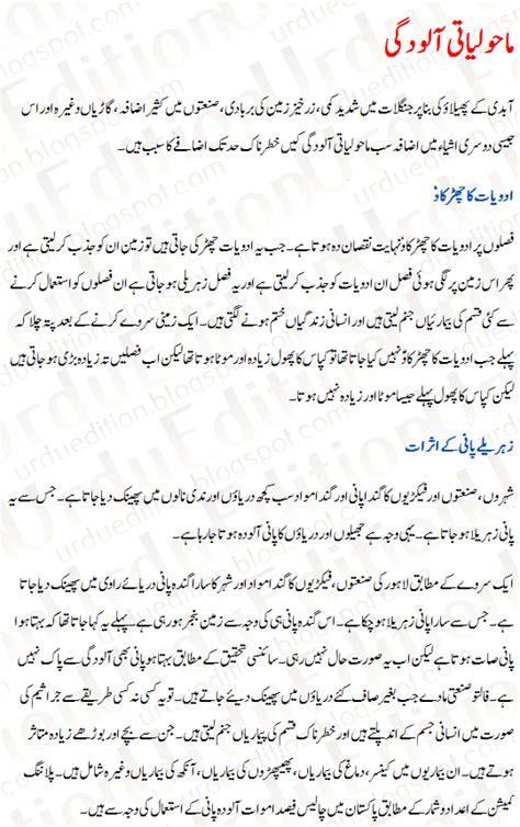 Urdu Essay On Air Pollution by Pollution Urdu Essay Pollution And Its Types Pollution In