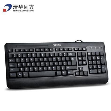 Keyboard External Laptop Tsinghua Tongfang Wired Keyboard External Laptop Desktop
