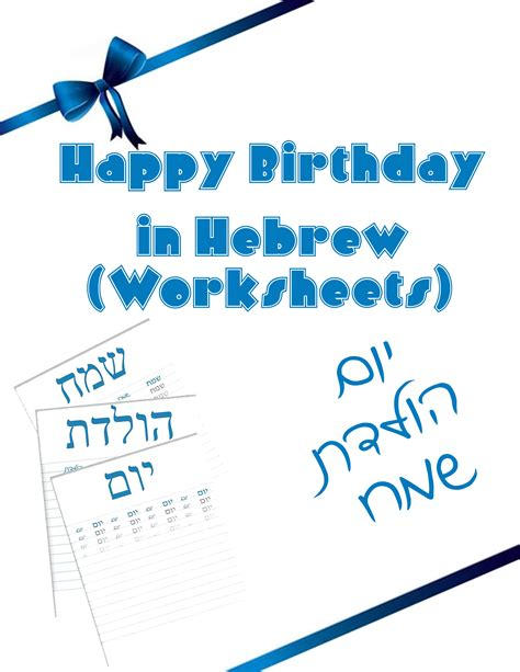 how to say happy new year in hebrew happy birthday in hebrew israelhebrew