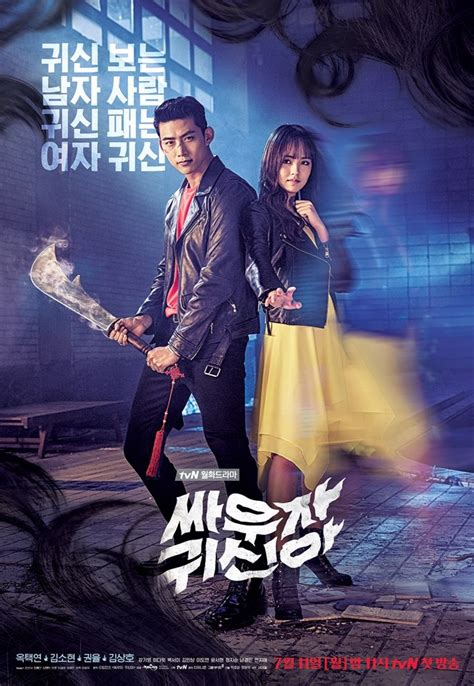 187 let s fight ghost 187 korean drama