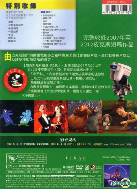 the half of us family collection volume 1 yesasia pixar collection dvd vol 2 hong