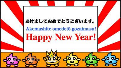 how to say happy new year in japanese punipunijapan