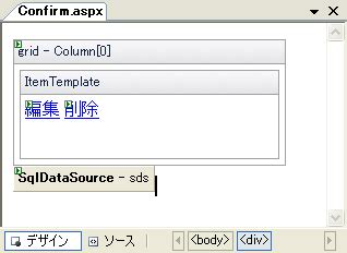 header template asp net gridview asp net gridviewコントロールの削除ボタンで確認メッセージを表示するには 2 0 3 0 3 5