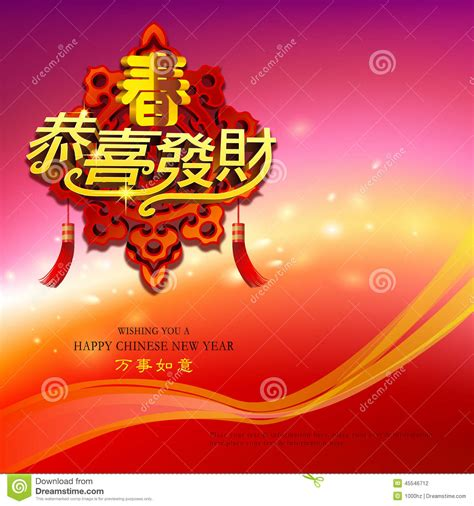 new year greeting gong xi new year design stock vector image 45546712