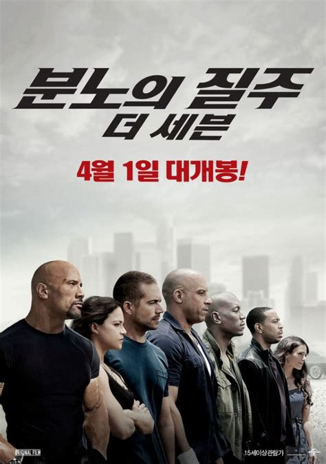 korean box office for the weekend 2015 04 10 2015 04 12