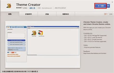my photo themes editor my pc google chrome 主題製作教學 theme creator
