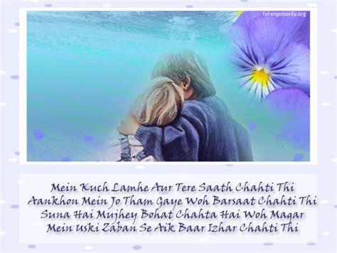 heroine wallpaper shayari free wallpapers for pc shayari love shayari on love