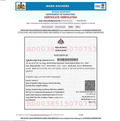 nadakacheri karnataka print certificate verification