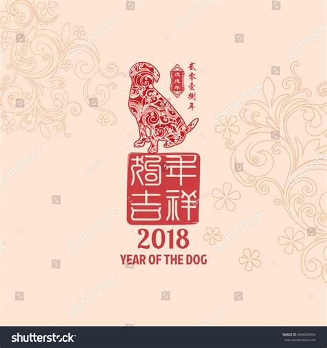 new year of the images new year 2018 year stock vector 685600954