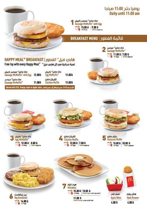 mcdonalds hsr layout breakfast menu mcdonalds breakfast menu prices www pixshark com