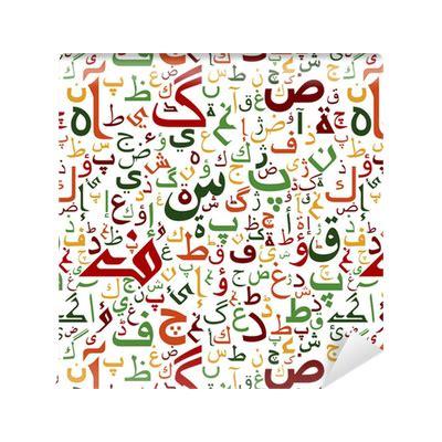 tapete arabisch tapete arabisch nahtlose muster skript pixers 174 wir