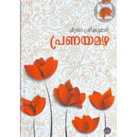 Pranayamazha Images pranayamazha indulekha