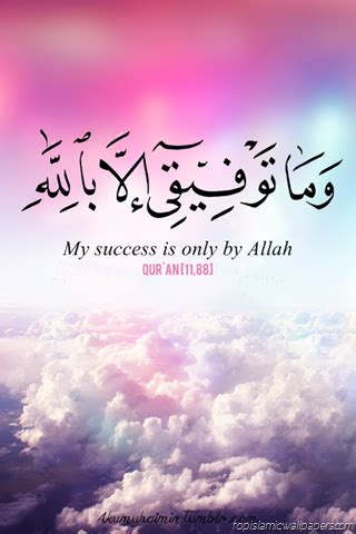 my success is only by allah quran 11 88 surat hud