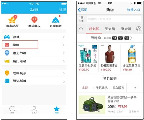 qq mobile jd launches level one shopping channel on mobile qq