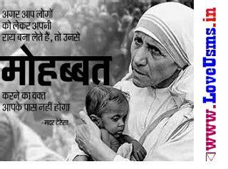mother teresa full biography in hindi mother teresa whatsapp quotes suvichar status sms shayari