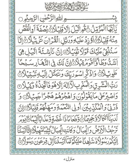 download mp3 al quran surat waqiah surah e al muzzammil read holy quran online at