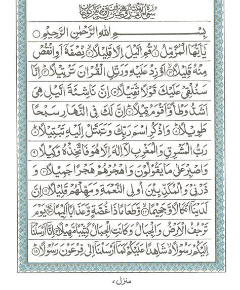 surah  al muzzammil read holy quran