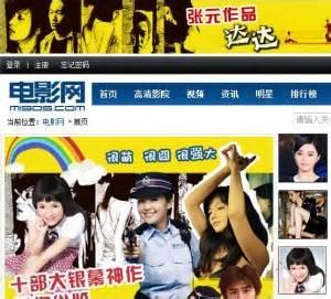 free china film online free chinese movie site m1905 com