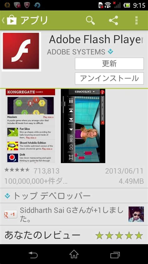 adobe flash player ics apk adobe flash playerの新バージョン 11 1 115 63 ics用 と 11 1 111 59 gb hc用 をリリース juggly cn