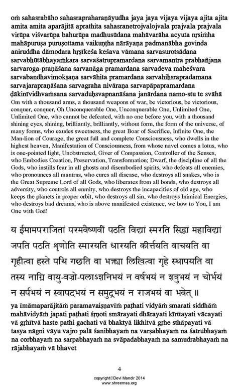 Aparajita Stotram - Devi Mandir