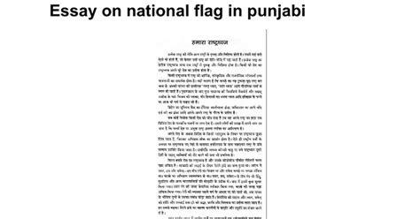 Essay On Our National Flag In Sanskrit by Essay On National Flag In Punjabi Docs