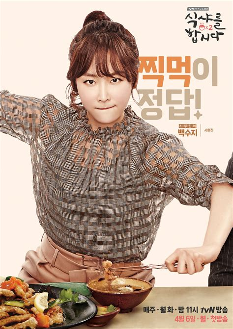 korean eat 187 let s eat season 2 187 korean drama