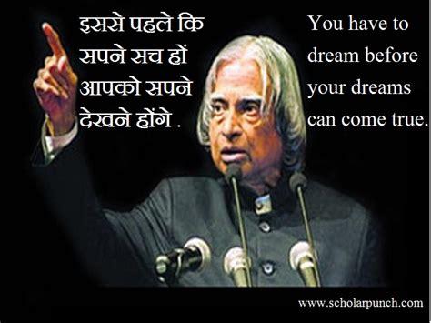 abdul kalam biography in hindi download a p j abdul kalam motivational wallpaper in hindi