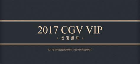 cgv vip 영화 그 이상의 감동 cgv