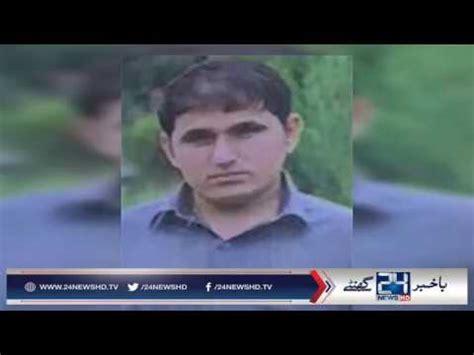 peshawar university victim bannu qasim ali shah laid to