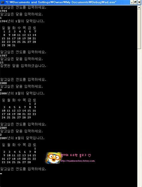 Uf Mba Program Calendar by 뽕이의 소소한 이야기 C언어 달력 프로그램 만들기