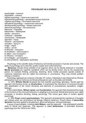 Английский для психологов (дефектологов) [DOC] - Все для