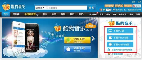 download kuwo music player for android free download chinese music mp3 outside of china for free